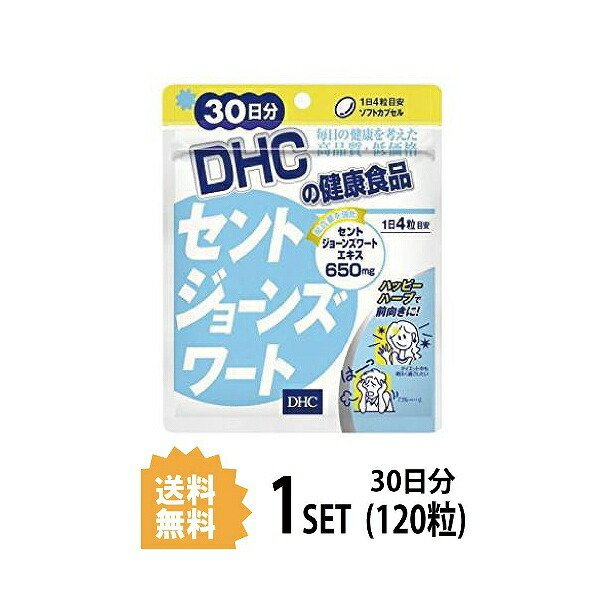 DHC セントジョーンズワート 市販 30日分 120粒 ディーエイチシー 買取 ヒペリシン フラボノイド サプリメント 粒タイプ