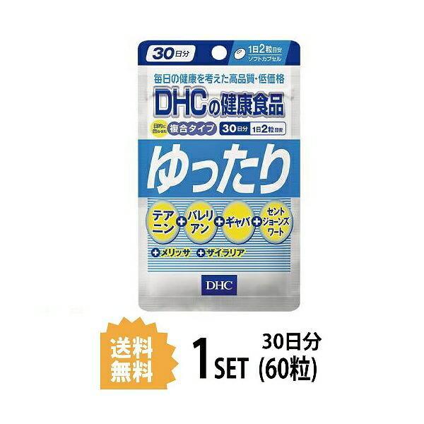 DHC お値打ち価格で ゆったり 30日分 60粒 ディーエイチシー サプリメント 粒タイプ 高級 ギャバ セントジョーンズワート バレリアン