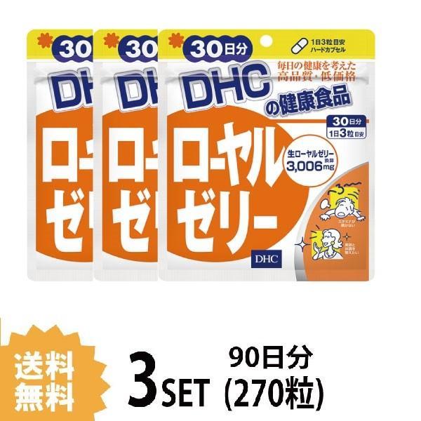 3パック DHC ローヤルゼリー 30日分×3パック 270粒 ディーエイチシー サプリメント アミノ酸 ビタミンB 特価品コーナー☆ ミネラル サプリ 粒タイプ 健康食品 再再販
