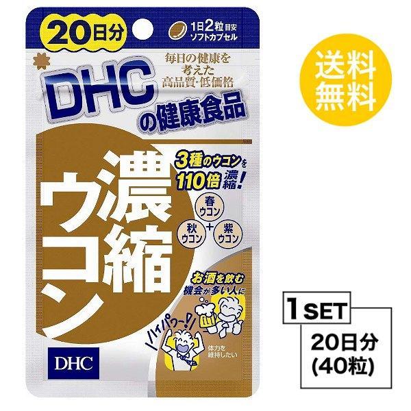 お試しサプリ 定番 DHC 濃縮ウコン 20日分 40粒 ディーエイチシー 健康食品 卓出 粒タイプ 秋ウコン サプリメント クルクミン