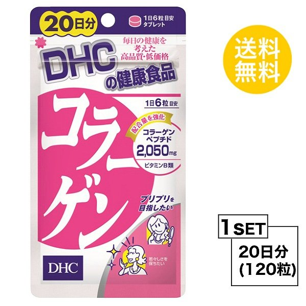 お試しサプリ DHC コラーゲン 購買 20日分 120粒 ディーエイチシー 粒タイプ サプリ 卸売り コラーゲンペプチド サプリメント 健康食品 アミノ酸