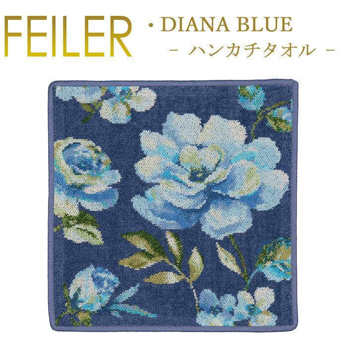 Feiler フェイラー ハンカチ 30cm×30cm Dianablue 爆買い新作 送料無料カード決済可能 ダイアナブルー