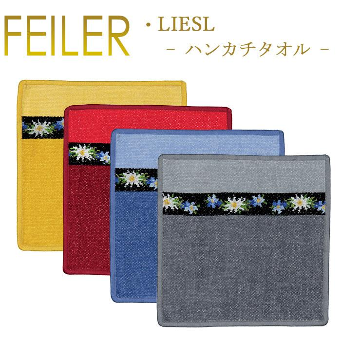 Feiler フェイラー ハンカチ 贈与 25cm×25cm 受賞店 リーズル Liesl