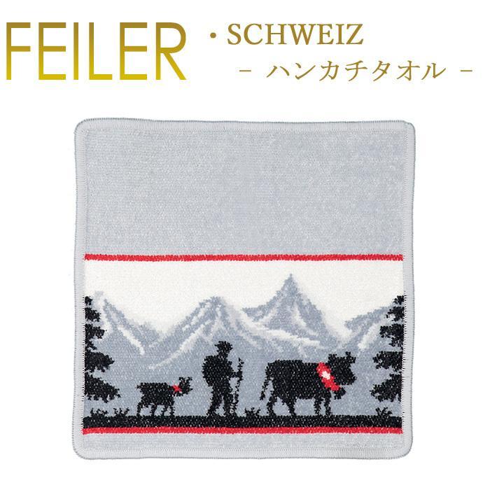Feiler フェイラー ハンカチ 25cm×25cm セール スイス オンライン限定商品 Schweiz