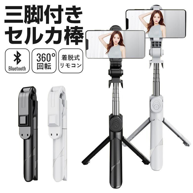 直営限定アウトレット 自撮り棒 三脚付き セルカ棒 リモコン付き Bluetooth 特価品コーナー☆