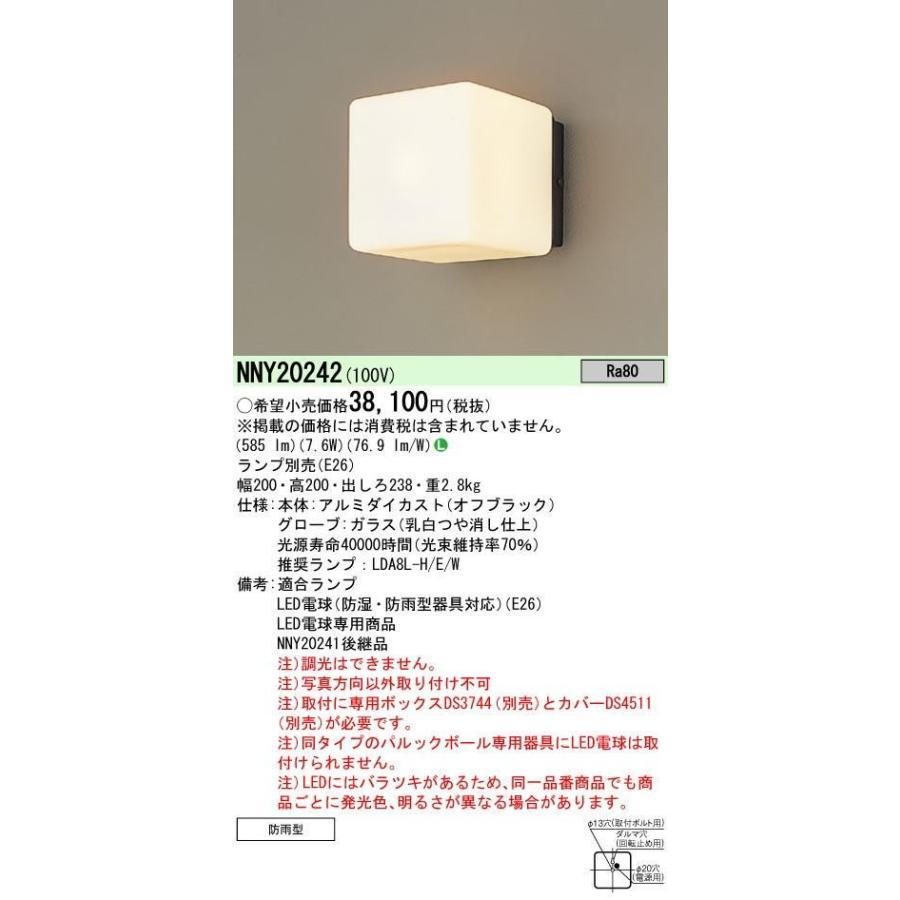 NNY20242 パナソニックLED電球ブラケット 壁直付型 防雨型 ランプ別売(E26) ランプ別売(E26)