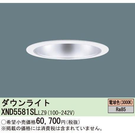 パナソニックXND5581SLLZ9 ダウンライトφ200 LED 電球色 ビーム角85度・拡散タイプ・FHT42形3灯器具相当