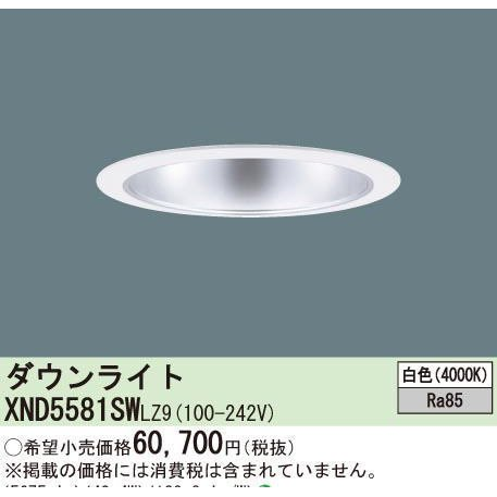 パナソニック XND5581SWLZ9 ダウンライトφ200 LED 白色 ビーム角85度・拡散タイプ・FHT42形3灯器具相当