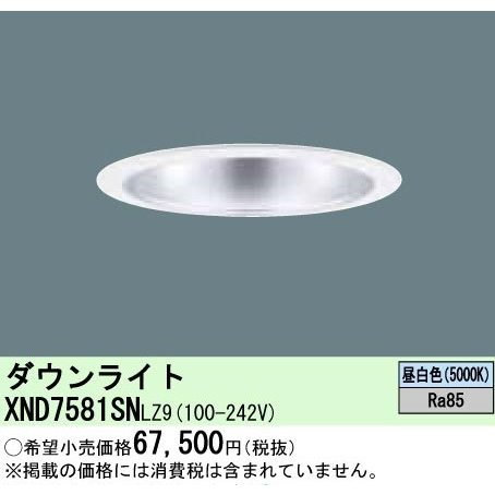 パナソニック XND7581SNLZ9 ダウンライトφ200 LED 昼白色 ビーム角80度・拡散タイプ・FHT57形3灯器具相当