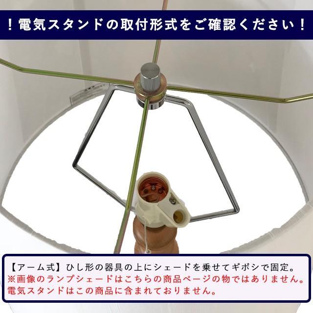 A40253-asa 交換用ランプシェード アーム式 ホテル型 照明 シェードのみ 笠 傘  麻布(綿麻混紡) フロアライト向け|lampshade1949|03