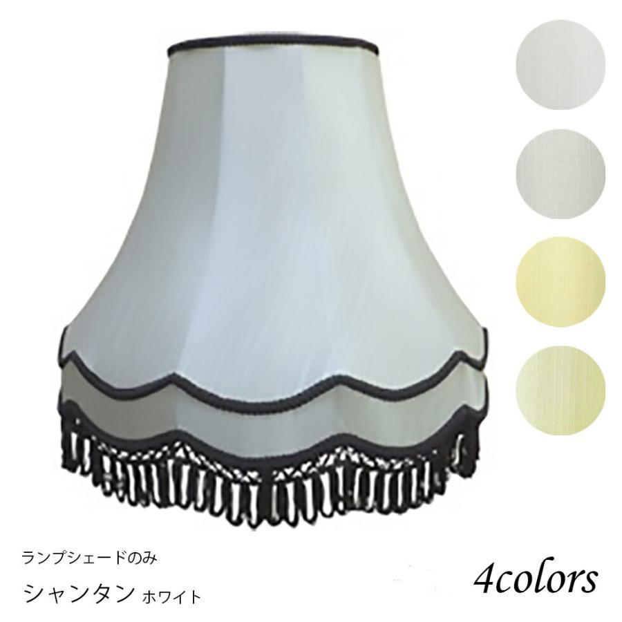 ea170 交換用ランプシェード アーム式 照明 シェードのみ フロアライト 笠 傘 リビング LED スタンドライト ホテル型 シャンタン織 lampshade1949