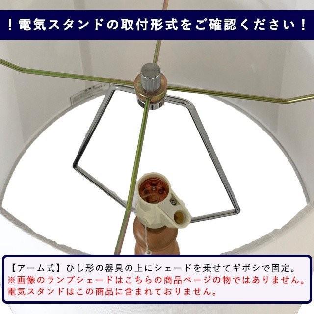 ea170 交換用ランプシェード アーム式 照明 シェードのみ フロアライト 笠 傘 リビング LED スタンドライト ホテル型 シャンタン織 lampshade1949 06