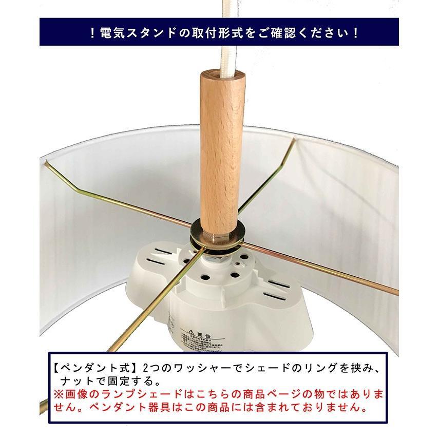 P16025-sh 交換用ランプシェード ペンダント式 ペンダントライト 天井照明 吊り下げ 照明 シェードのみ 笠 傘  シャンタン織|lampshade1949|03