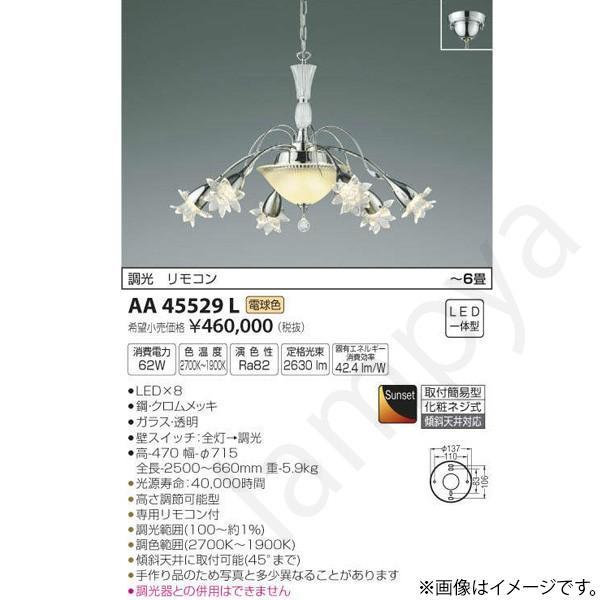 LEDシャンデリア AA45529L コイズミ照明