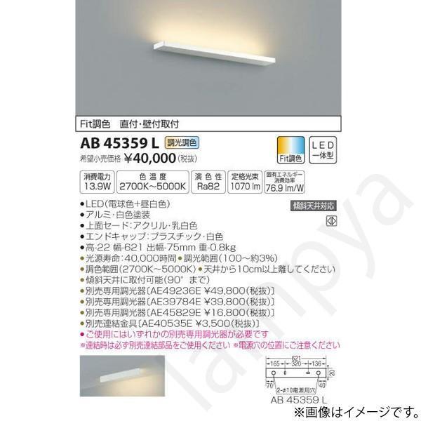 LEDブラケット AB45359L コイズミ照明
