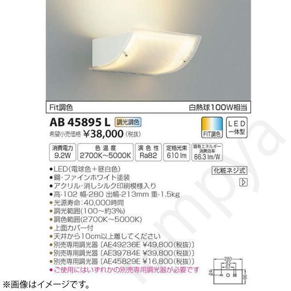 LEDブラケット AB45895L コイズミ照明
