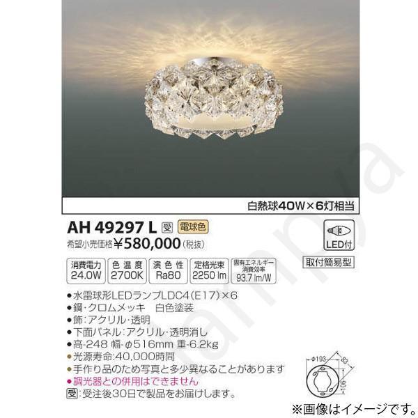 LEDシャンデリア AH49297L コイズミ照明