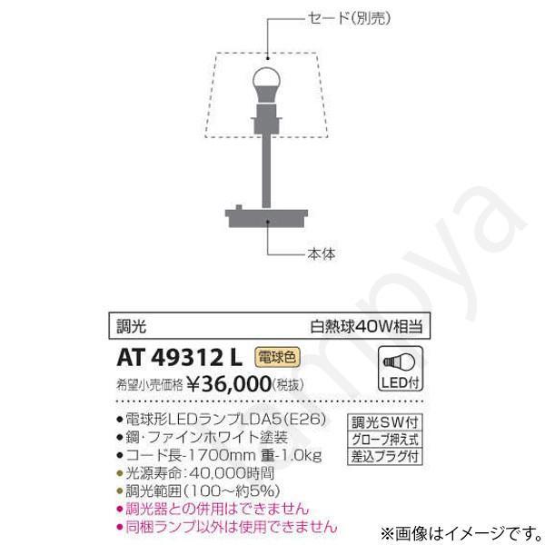 LEDスタンド AT49312L コイズミ照明