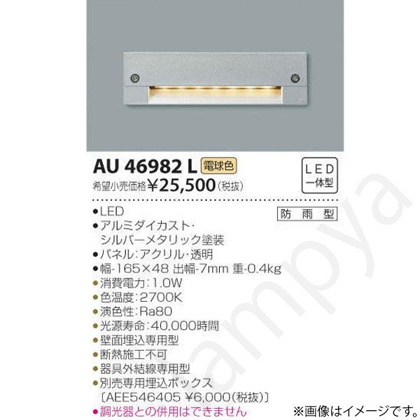 LEDフットライト AU46982L コイズミ照明