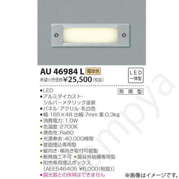 LEDフットライト AU46984L コイズミ照明