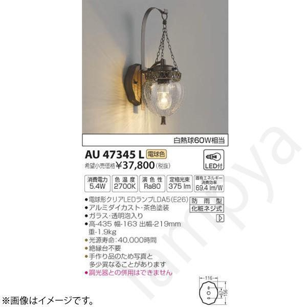 LEDポーチ灯(ブラケット)AU47345L コイズミ照明