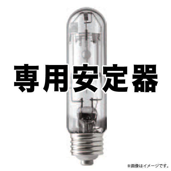 HIDランプ用 電子安定器 CE0.35ESH1/2-SA2(CE035ESH12SA2)岩崎電気