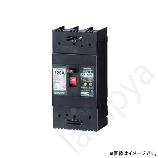 漏電ブレーカ LB1533H150-125(LB1533H150125) 東芝ライテック(TOSHIBA)
