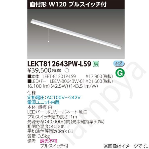 LEDベースライト セット LEKT812643PWLS9(LEET-81201P-LS9+LEEM-80643W-01)LEKT812643PW-LS9 東芝ライテック らんぷや - 通販 - PayPayモール