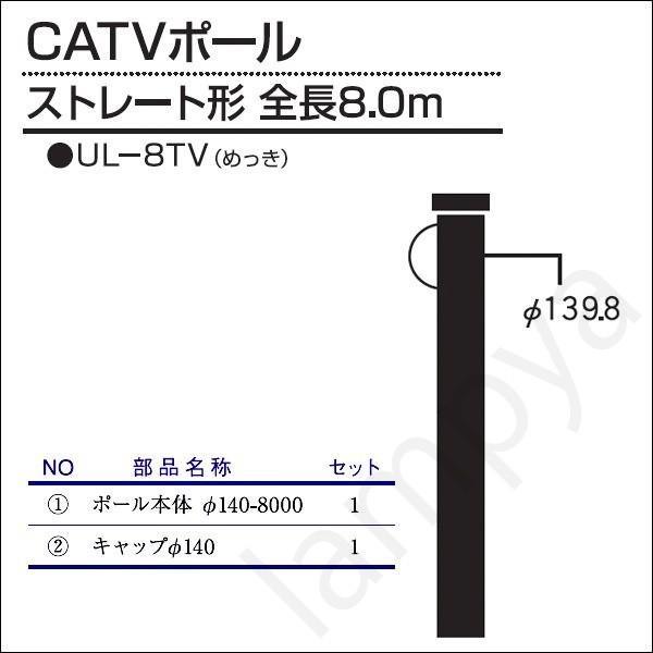 内田鍛工 UTK オリジナルポール(CATVポール)UL-8TV 8.0m/ストレート形/メッキ【UL8TV】