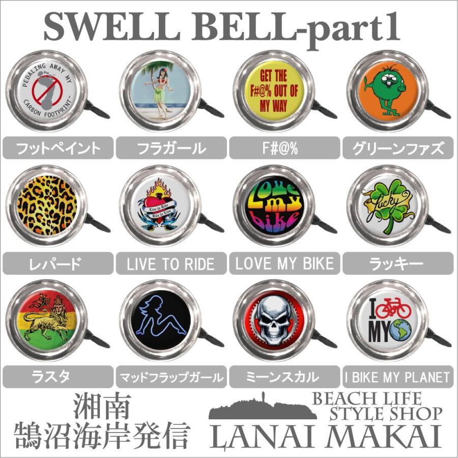 自転車 ベル CLEAN MOTION-SWELL-BELLコレクション  |lanai-makai|02