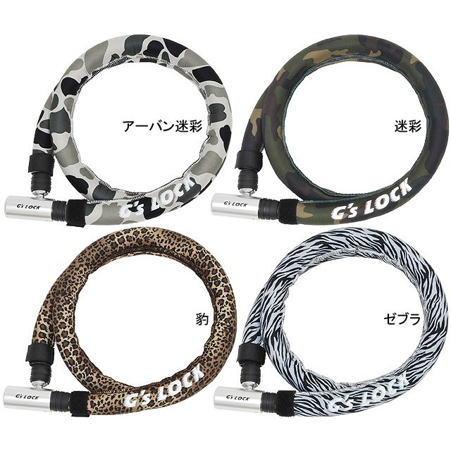 自転車 ロック 鍵 ネオプレーンカバーワイヤーロックGORIN GS6-1200-LOCK |lanai-makai