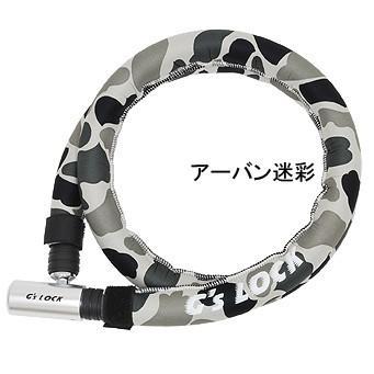 自転車 ロック 鍵 ネオプレーンカバーワイヤーロックGORIN GS6-1200-LOCK |lanai-makai|03