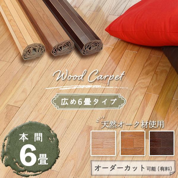 ウッドカーペット 6畳 全国どこでも送料無料 本間 285×380cm 軽量 畳の上にフローリング 0W8006T SALE