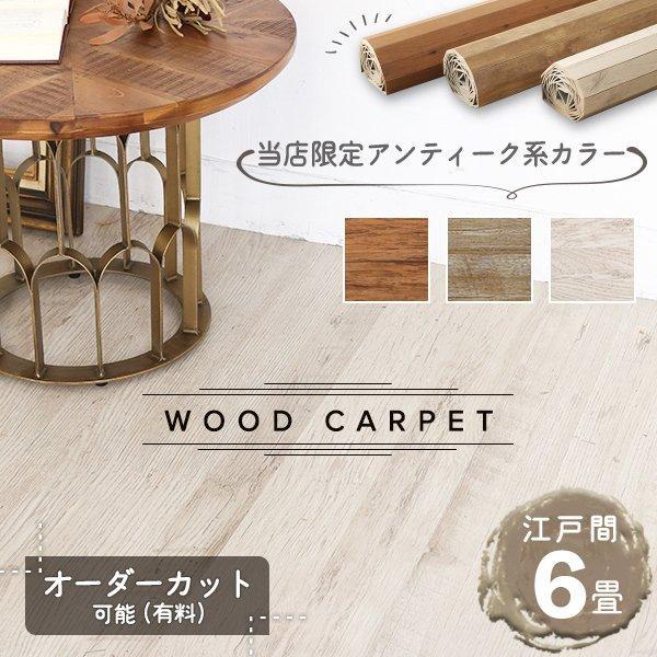 激安特価品 ウッドカーペット 6畳 評判 江戸間 和室を洋室に 0W9306 畳の上にフローリング 人気のアンティークカラー