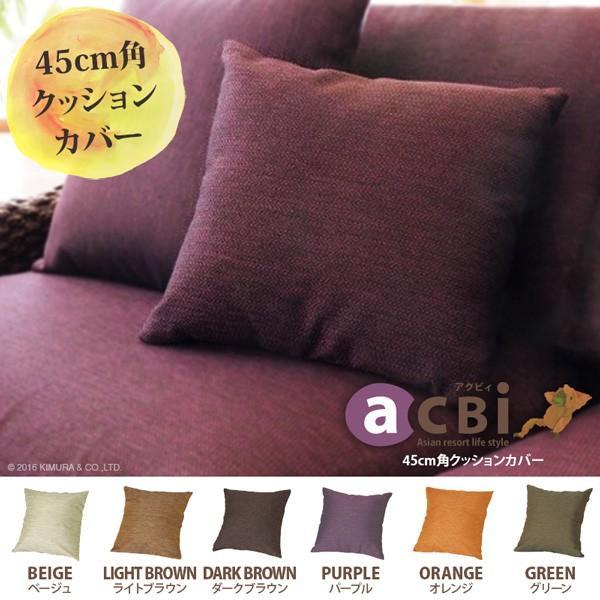 クッションカバー 45×45cm おしゃれ 角型 カラー6色 アジアン雑貨 バリ 無地 アクビィ 専用-スペア ACF045|landmark
