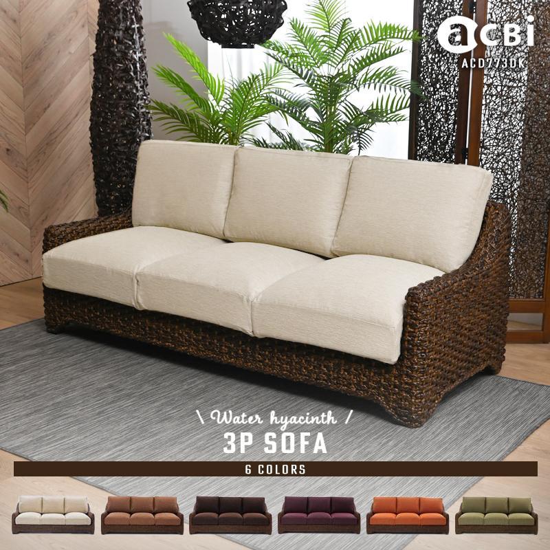 開梱設置無料 アジアン家具 ソファー 3人掛け カウチ ウォーターヒヤシンス おしゃれ バリ 籐 ラタンカラーバリエ 6色 アクビィ ACD773DK