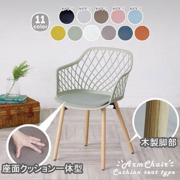 ダイニングチェア 1脚 おしゃれ カラフル 11色から選べる 椅子 安心の実績 高価 買取 強化中 肘付き 新品未使用正規品 木製脚部 C1810