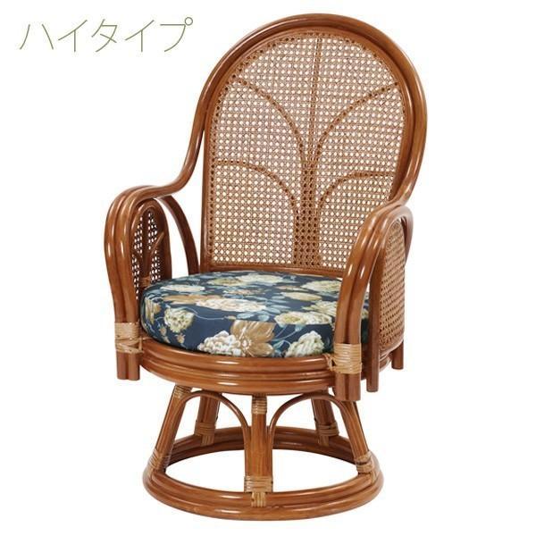 籐椅子 回転チェアー パーソナルチェア 肘付き アームチェア 高座椅子 ラタン ハイバック 和風 C3121HRA 祖母 祖父 プレゼント おすすめ 敬老の日 ギフト