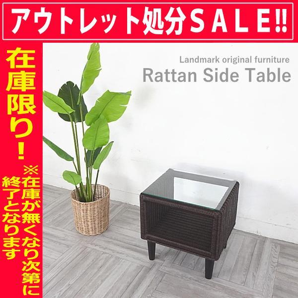 アジアン 推奨 家具 サイドテーブル おしゃれ ラタン T231AT 永遠の定番 ガラス