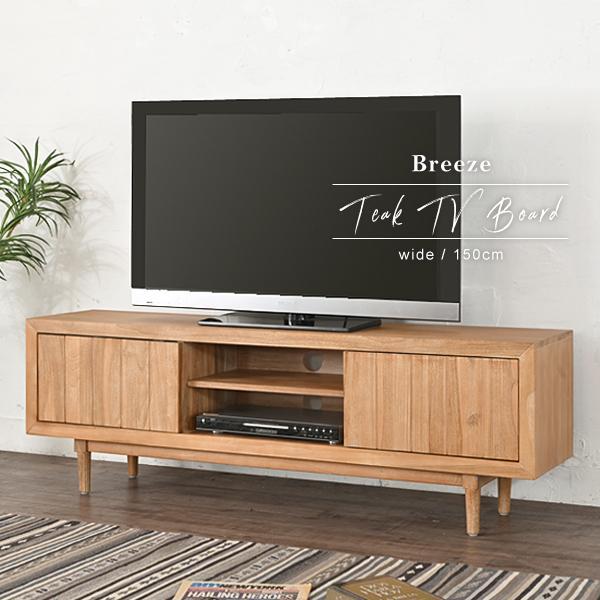 テレビ台 ローボード 150cm幅 扉収納 チーク無垢材 木製 W1815XP