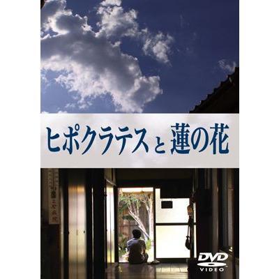 『ヒポクラテスと蓮の花』【DVD】(森田療法)|landscape-store