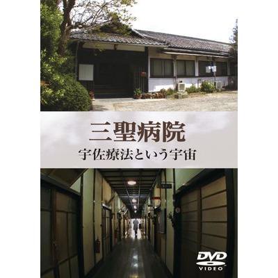 『三聖病院 宇佐療法という宇宙』【DVD】(森田療法) landscape-store