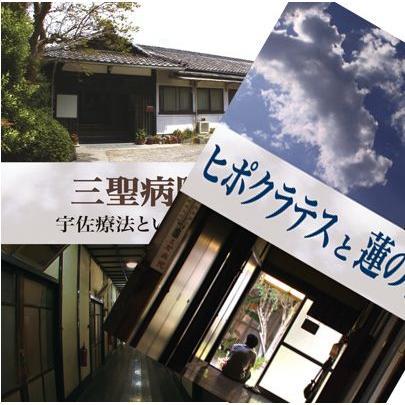 『ヒポ+三聖』お買い得セット 【DVD】(森田療法) landscape-store