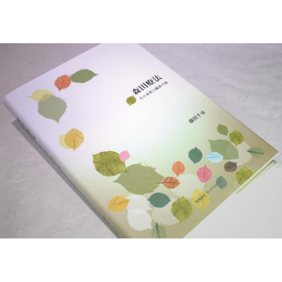 『森田療法 その本質と臨床の知』【書籍】|landscape-store|04