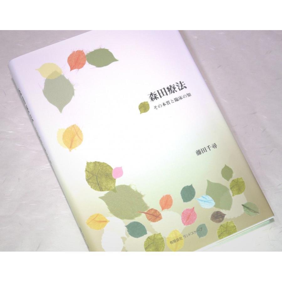 『森田療法 その本質と臨床の知』【書籍】|landscape-store|05