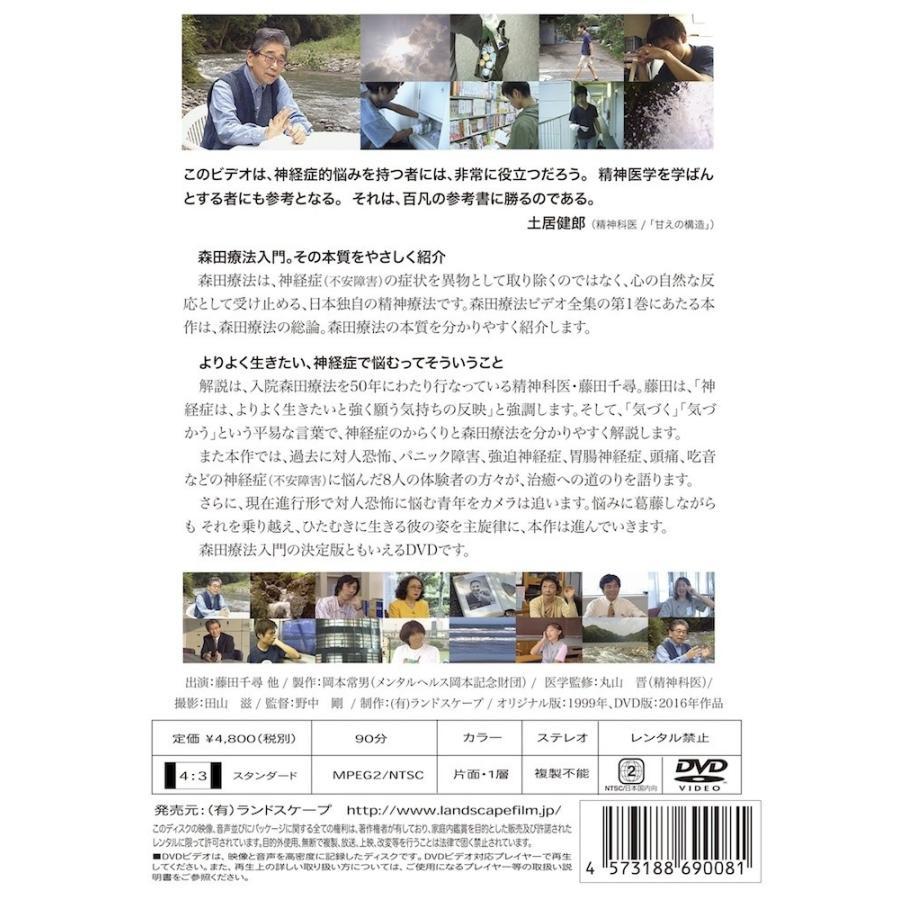 森田療法ビデオ全集 第1巻 生きる【DVD】|landscape-store|02