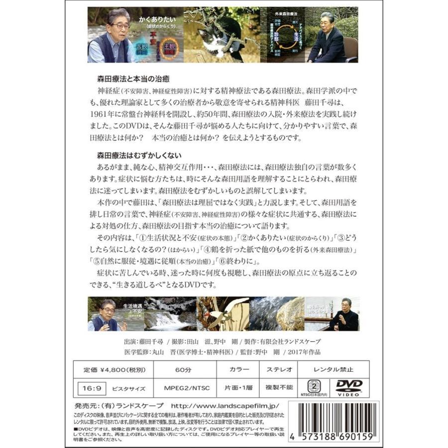 森田療法ビデオ全集 第5巻 悩める人への生きるヒント 精神科医 藤田千尋|landscape-store|02