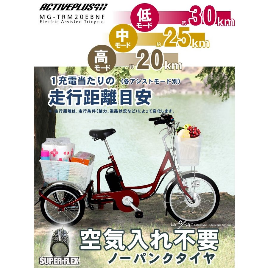 電動アシスト 三輪自転車  電動 三輪車  大人用 高齢者 ノーパンクタイヤ シニア ミムゴ サンリン lanran 12