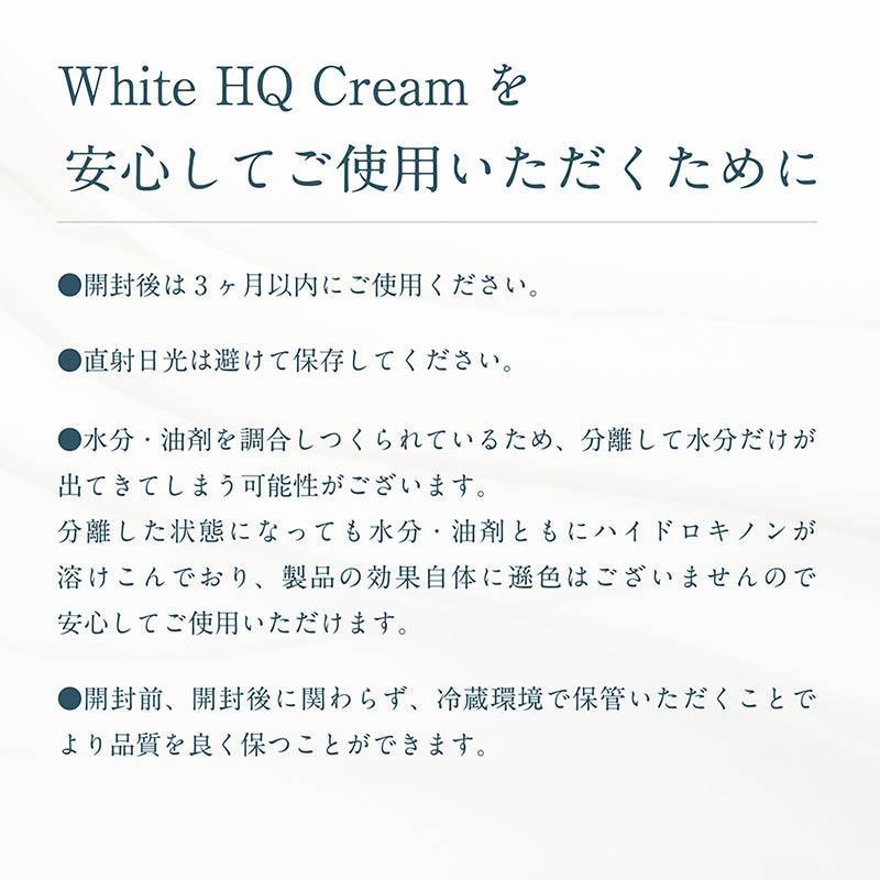 純 ハイドロキノン 2.5%配合 クリーム ハイドロキノン ランテルノ ホワイトHQクリーム レチノール 1本  1本 lantelno-store 14