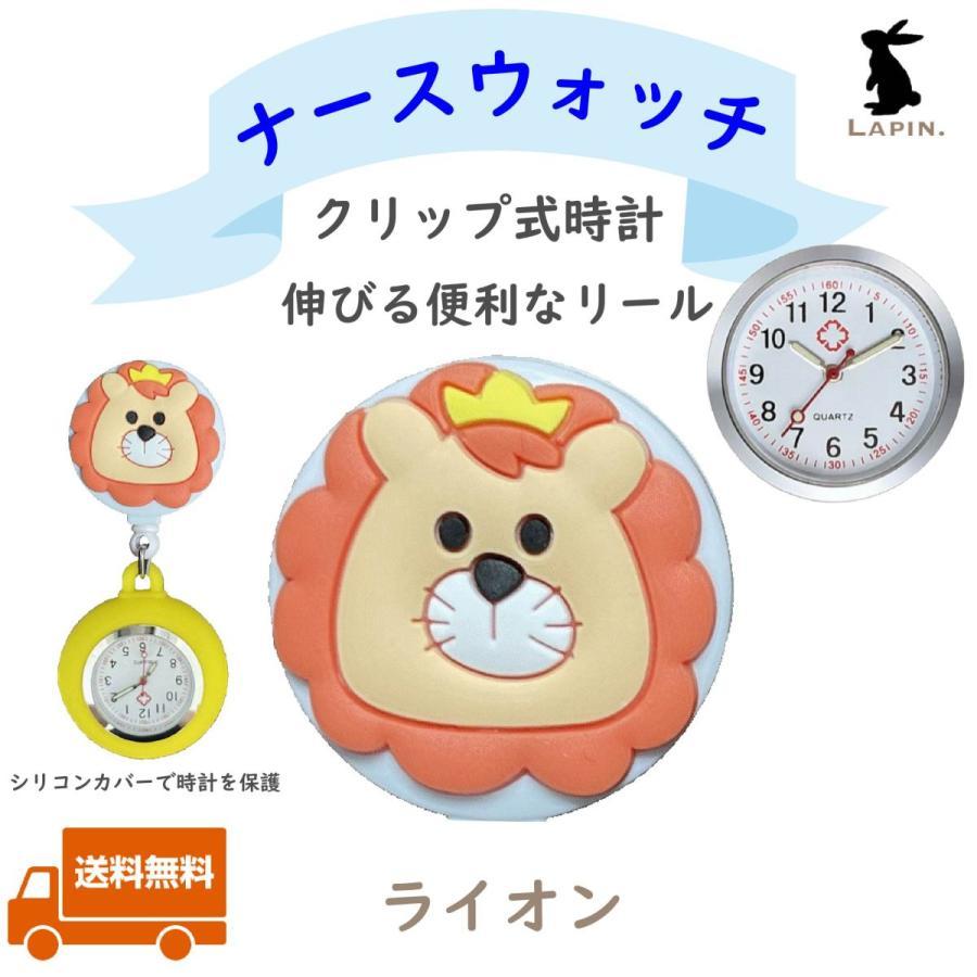 ナースウォッチ 新作 人気 クリップ式時計 リール式時計 懐中時計 かわいい ライオン 当店一番人気